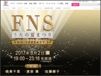 FNSうたの夏祭り